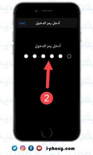 إدخال الرمز السري الخاص بالأيفون
