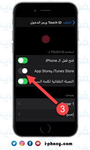 إلغاء طلب البصمة من أجل تحميل التطبيقات في الأيفون بشكل تلقائي