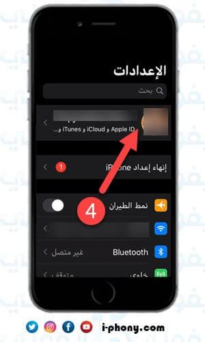الدخول إلى إعدادات حساب آبل من أجل تفعيل تحميل التطبيقات في الأيفون بشكل تلقائي