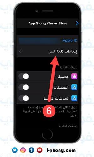 تغيير إعدادات كلمة السر لتفعيل تحميل التطبيقات في الأيفون بشكل تلقائي