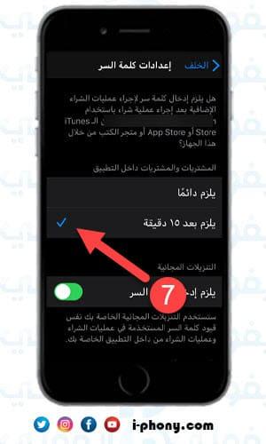 تنزيل تطبيقات أيفون المدفوعة بدون كلمة السر أو البصمة