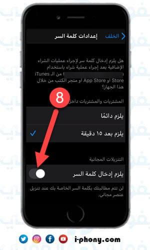 شرح طريقة تحميل التطبيقات المجانية في الأيفون بشكل تلقائي بدون إدخال الرقم السري أو البصمة
