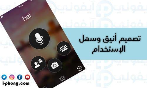 تصميم تطبيق مترجم مايكروسوفت لترجمة جمل كاملة من الإنجليزية إلى العربية للأيفون والأيباد