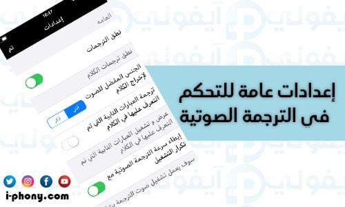 إعدادات تطبيق مترجم مايكروسوفت لترجمة جمل كاملة مع العربي للإنجليزي للأيفون