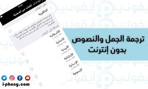 تطبيق مترجم مايكروسوفت لترجمة جمل من العربي للانجليزي بدون نت