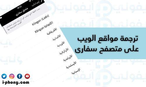 ترجمة مواقع الويب على متصفح سفاري باستخدام مترجم مايكروسوفت