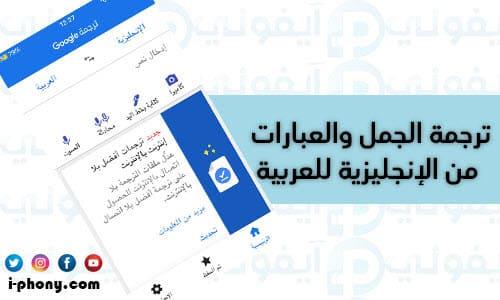 شرح طريقة استخدام تطبيق Google Translate في ترجمة جمل كاملة من العربي للانجليزي