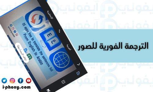 طريقة استخدام تطبيق Google Translate في ترجمة جمل كاملة من العربي للانجليزي بالتصوير