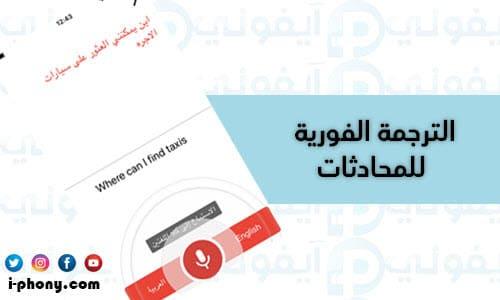 برنامج ترجمة جمل المحادثات كاملة من الإنجليزية إلى العربية مجانا