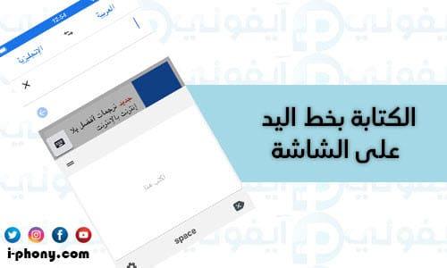 الكتابة بخط اليد في تطبيق ترجمة جمل كاملة من العربي للانجليزي Google Translate