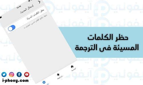 حظر الكلمات المسيئة في برنامج ترجمة جمل من الإنجليزية للعربية