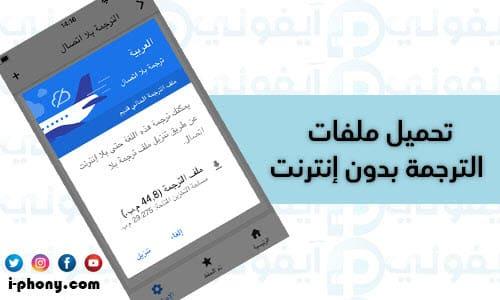 تطبيق ترجمة جمل من الإنجليزية للعربية للأيفون بدون إنترنت