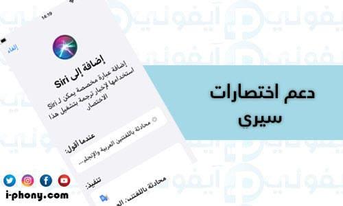 تطبيق ترجمة جمل من الإنجليزية للعربية للأيفون يدعم Siri
