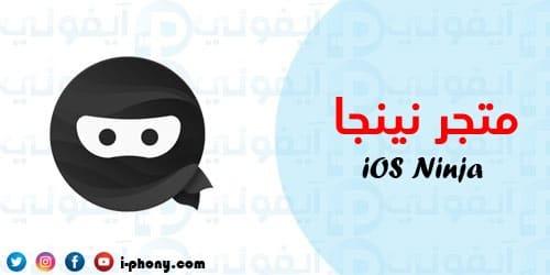 أفضل المتاجر الصينية للايفون متجر نينجا iOS Ninja