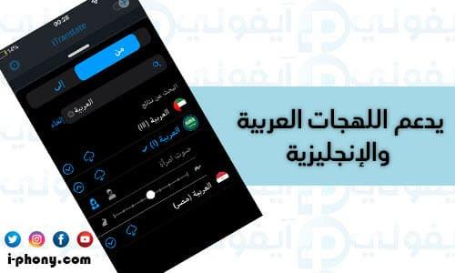إعدادات تطبيق ترجمة جمل كاملة من الإنجليزية للعربية