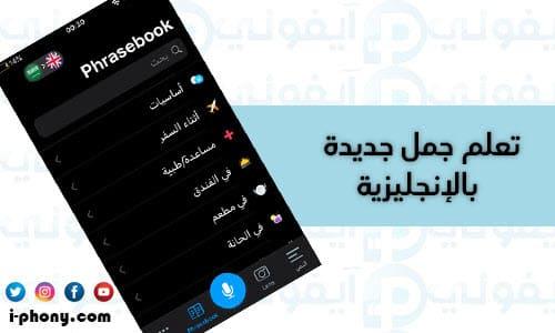 جمل جاهزة للإستعمال مع ترجمتها من الإنجليزية إلى العربية