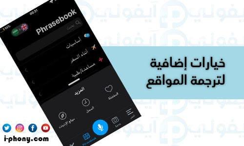 خيارات برنامج الترجمة من الإنجليزية إلى العربية