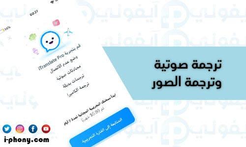 مزايا مدفوعة في تطبيق ترجمة الجمل من الإنجليزية إلى العربية للايفون iTranslate