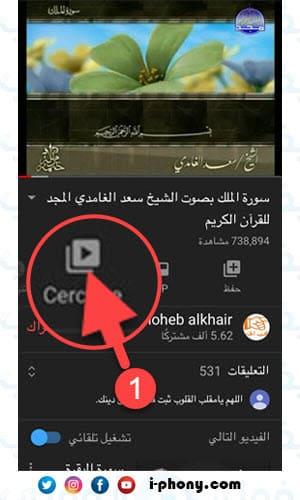 يوتيوب بلس للايفون لتحويل الفيديو إلى صوت وتحميله من اليوتيوب