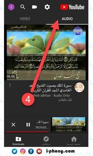 تحميل الصوت من يوتيوب للايفون