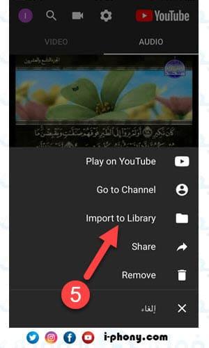 يوتيوب بلس للايفون لتحويل الفيديو إلى صوت وتحميله من اليوتيوب إلى تطبيق الموسيقى