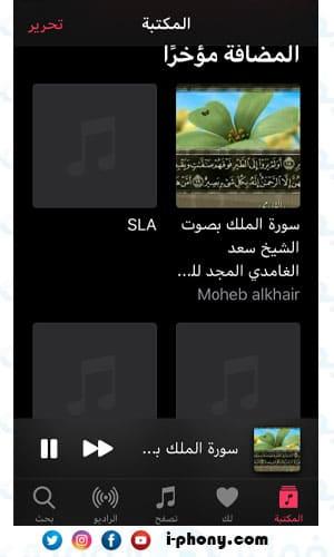 يوتيوب بلس للايفون لتحويل الفيديو إلى صوت وتحميله من اليوتيوب لتطبيق الموسيقى
