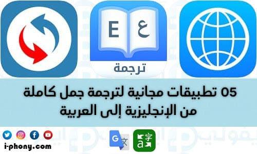 أفضل 5 برامج ترجمة جمل كاملة من الإنجليزية إلى العربية للأيفون والأيباد