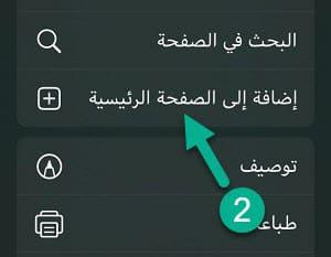 اضافة ايقونة واتس اب ويب لتطبيقات ايباد