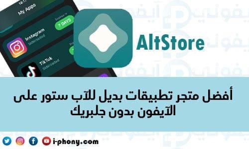 متجر AltStore تحميل متجر التطبيقات البديل للآب ستور بدون جلبريك