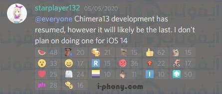 عودة جلبريك شميرا 13 بدون كمبيوتر للحياة