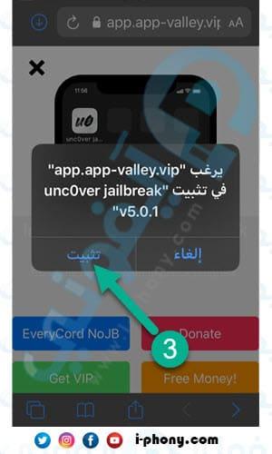 زر تثبيت جلبريك انكفر لاصدار iOS 13.5 بدون كمبيوتر