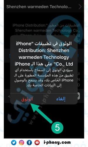 الوثوق في مطور جلبريك iOS 13.5 بدون كمبيوتر