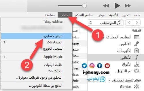 عرض بيانات حساب Apple ID من برنامج آيتونز