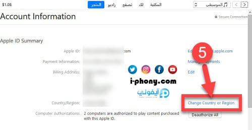 حل مشكلة هذا التطبيق غير متوفر حاليا في بلدك أو منطقتك للايفون باستخدام برنامج iTunes