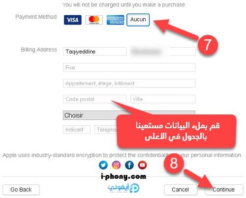 حل مشكلة هذا التطبيق غير متوفر حاليا في بلدك أو منطقتك للايفون باستخدام برنامج iTunes والانتقال للمتجر الأمريكي