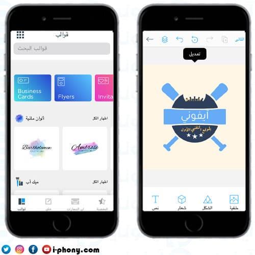 لقطات شاشة من برنامج تصميم شعارات للايفون يدعم العربية Logo Maker