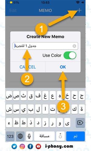 انشاء جدول جديد باستعمال برنامج تصميم جداول للايفون Table memo