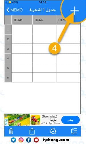 اضافة صفوف في برنامج تصميم جداول للايفون Table Memo