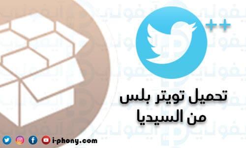 تحميل تويتر بلس للسيديا للايفون