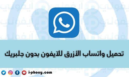 واتس اب الازرق للايفون WhatsApp Blue 2020