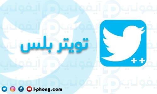شرح طريقة تحميل تويتر بلس 2020 Twitter Plus للايفون مع أو بدون جلبريك