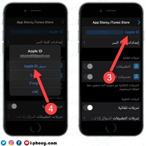 فتح اعدادات Apple ID على الايفون