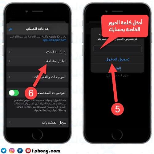 تغيير اعدادات البلد والمنطقة من أجل حل مشكلة هذا التطبيق غير متوفر حاليا في بلدك أو منطقتك للايفون