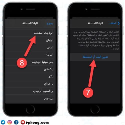 تغيير البلد إلى الولايات المتحدة من أجل حل مشكلة هذا التطبيق غير متوفر حاليا في بلدك أو منطقتك للايفون