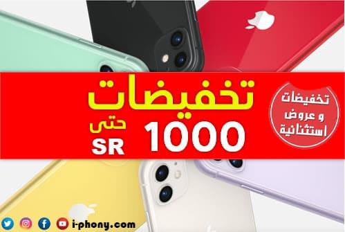 أسعار وعروض وتخفيضات أيفون الجديد والقديم في السعودية والإمارات والدول العربية لهذا الشهر