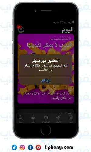 مشكلة هذا التطبيق غير متوفر حاليا في بلدك للايفون