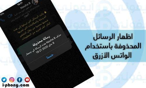 ميزة إظهار الرسائل المحذوفة في تطبيق الواتس اب الازرق للايفون