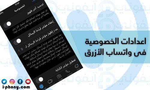 إعدادات الخصوصية في برنامج الواتس الازرق للايفون