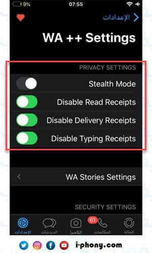 خيارات الخصوصية والتخفي في تطبيق وتاساب بلس من السيديا