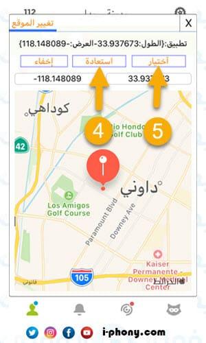 تغيير الموقع في يودل باستخدام الخريطة